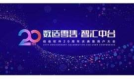 """""""数造零售·智汇中台""""伯俊软件20周年庆典暨用户大会"""