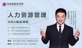 《MBA人力资源管理课程》华东师范大学博士分享人力资源新挑战