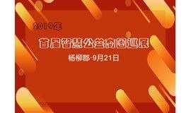 杨柳郡园智慧公益伙伴商圈开幕暨首届公益游园节