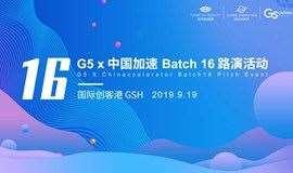 G5 X 中国加速 Batch 16 路演活动