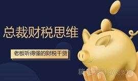 金财 张金宝 总裁财税思维 老板财务管理课程 驾驭财务经理,看懂财务报表