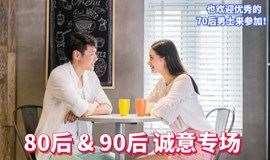 【80后&90后诚意专场】每周日缘分局,心动5分钟面对面下午茶单身交友
