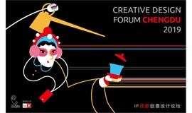 2019年iF成都创意设计论坛