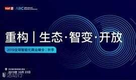 2019全球智能化商业峰会(秋季场)