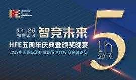 2019智竞未来 · HFE五周年论坛庆典暨颁奖晚宴