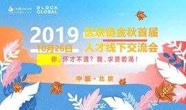 2019区块链金秋首届人才线下交流会