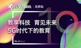 【移动战略说·第十九期】教享科技 育见未来 - 5G时代下的教育【北京站】