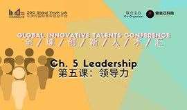 全球创新人才汇 Global Innovative Talents Conference | 第五课:领导力 Chapter 5: Leadership