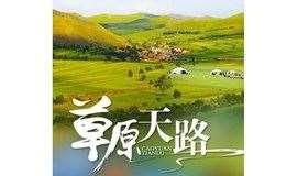 国庆2日|草原天路、中国66号公路-坝上草原骑马、篝火烤全羊