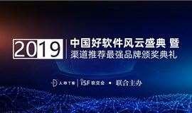 2019中国好软件风云盛典暨渠道推荐最强品牌颁奖典礼