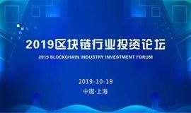 2019区块链投资论坛