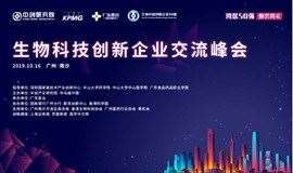 【邀请函】生物科技创新企业交流峰会 暨第二届50强颁奖典礼