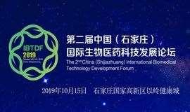 第二届中国(石家庄)国际生物医药 科技发展论坛