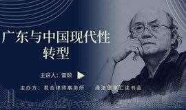 缘法思享汇·读书沙龙第14期 | 广东与中国现代性转型
