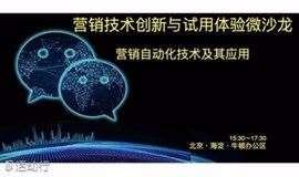 自媒体营销技术创新与体验微沙龙 10月10日@北京