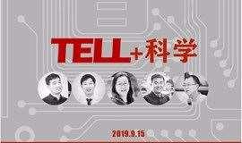 TELL+科学·嘉年华启航