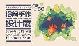 拾闲手作设计展~大发牛牛怎么玩北京 站