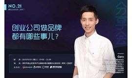 腾讯众创空间(深圳)分享会NO.21 | 创业公司做品牌都有哪些事儿?