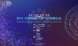 2019中国首届沉浸产业发展论坛
