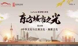 LuTalk · 东方城市之光 | 中华文化与江南文化、海派文化