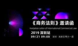 深圳MBA高端课程《商务法则》沙龙邀请函
