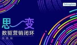思变·数驱营销闭环--北京站