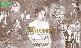 《刘晓庆世纪大讲堂》|深圳蛇口站全球首秀