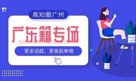 【本周日丨广州】广东籍专场联谊,粤来粤爱!