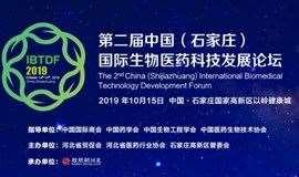 第二届中国(石家庄)国际生物医药科技发展论坛