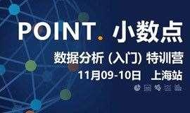 小数点数据分析特训营28期-上海站