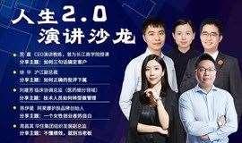 人生2.0演讲沙龙-上海站第3期