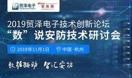 """2019贸泽电子——""""数""""说安防技术研讨会"""