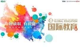 2019国际教育展——深圳站