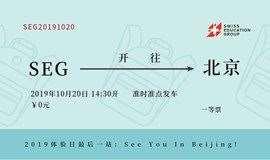 本次列车开往北京   新生代瑞士酒管人职业发展之旅!