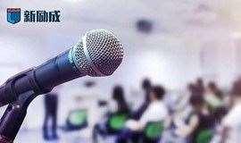 《魅力口才,公众演讲》---新励成口才演讲培训全国70家分校任你选(每周四或周五)