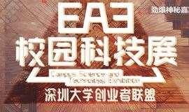 深圳大发牛牛怎么玩大学 EAE大发牛牛怎么玩校园 科技展