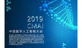 大发牛牛怎么玩重庆 11月CMAI医学人工智能大会