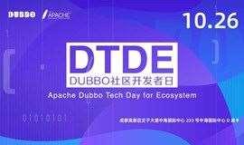 【Dubbo 开发者日成都站】这可能是微服务开发者们最关注的技术盛宴