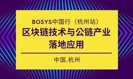 区块链技术与公链产业落地应用:BOSYS中国行(杭州站)