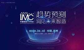 IMC 2019中国智造CIO年会