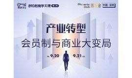 吴晓波890新商学大课-产业转型会员制与商业大变局(深圳线下课)