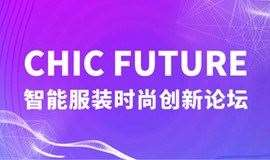 CHIC FUTURE 2019 智能服装时尚创新论坛