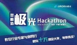 """2019 极光Hackathon - 登峰造""""极"""""""