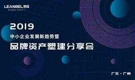 2019中小企业发展新趋势暨品牌资产塑建分享会