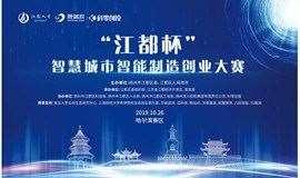 【扬州市江都杯】智慧城市-智能制造创业大赛「哈尔滨赛区」
