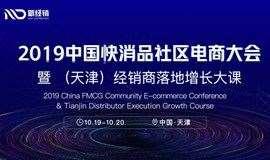 2019中国快消品社区电商大会暨(天津)经销商落地增长大课