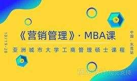 国际MBA东莞班《营销管理》课程 清华大学教授集中两天授课