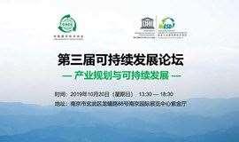 第三届可持续发展论坛:产业规划与可持续发展