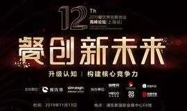 第12届餐饮界创新创业高峰论坛 | 餐创新未来