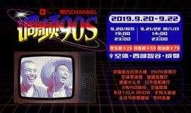 空体·调频90S复古Channel